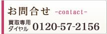 買取専用ダイヤル 0120-57-2156| 写真集買取|アート写真集の専門古書店、フォト・セシル