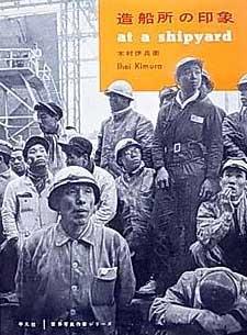 木村伊兵衛 造船所の印象