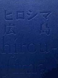 ヒロシマ 広島